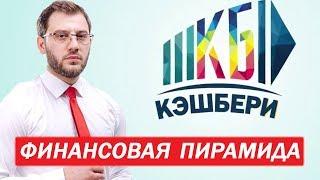 ПИРАМИДА КЭШБЕРИ\АРТУР ВАРДАНЯН