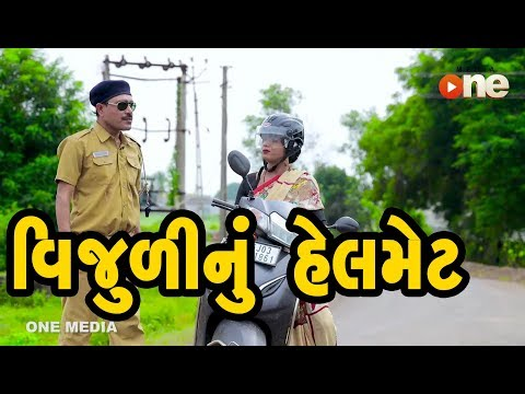 Vijulinu Helmet  Gujarati Comedy  One Media