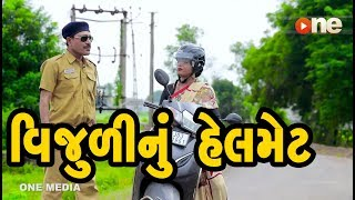 Vijulinu Helmet | Gujarati Comedy | One Media