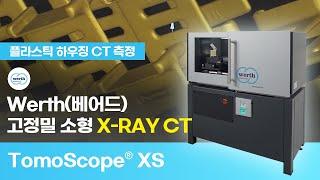 플라스틱 하우징 CT 측정 : TomoScope XS …