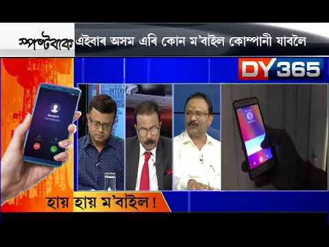 SPOSTABAAK || POOR MOBILE NETWORK AND ASSAM