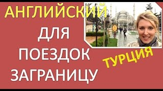 Английский Для Путешествий Часть 4 Турция Английский для Начинающих