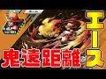 【バウンティラッシュ】レベMAXのエースが強すぎ!アーロンパークではチートキャラ!!…