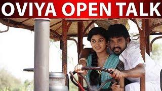 எனக்கு விமல் தான் எல்லாமே Oviya Open Talk   Kalavani 2