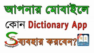 Best English Bangla Dictionary for Your Mobile Phone II Speak English BD screenshot 4