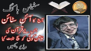 Black Holes Truth by Stephen Hawking - Which Also Exist in Quran - Amir News