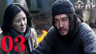 《金战》解放初期的金融商战(第3集)——剧情/战争