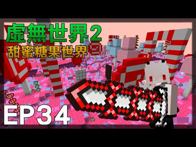 【紅月】Minecraft 虛無世界模組生存 EP.34 甜蜜糖果世界