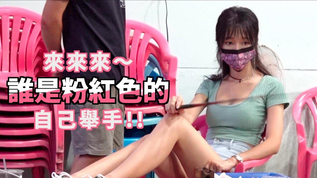 【釣蝦女神系】來來來~ 誰是粉紅色的 自己舉手!!  |  台湾の女性釣り Taiwan girl fishing 대만 여성 낚시