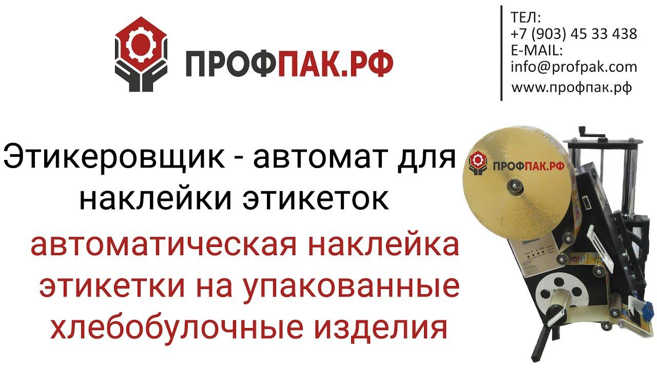 Название русское: изделия хлебобулочные из пшеничной муки. Общие технические условия. Название английское: products bakery from wheat flour.