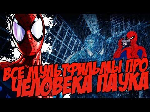 Великий Человек-Паук. Все серии подряд Сборник мультфильмов Marvel о супергероях. Сезон1 Серии 21-23