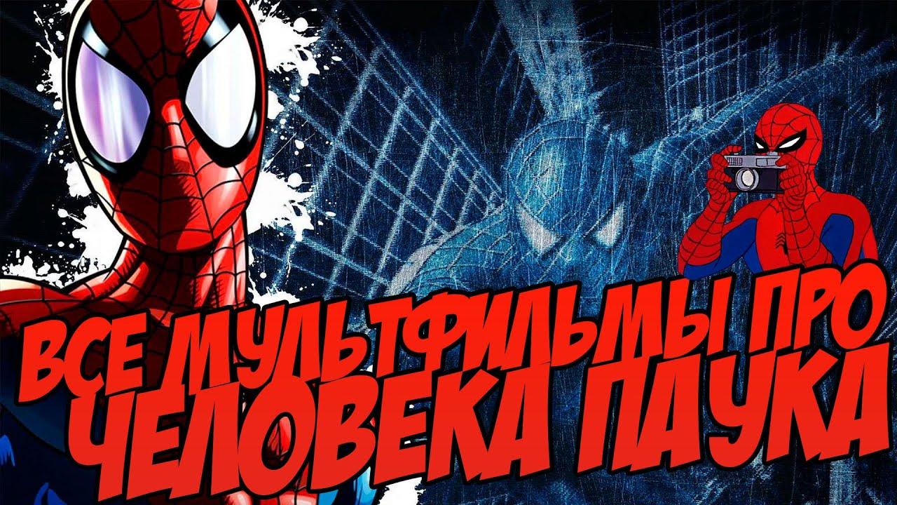 Человек паук лучшее мультфильмы сумерки рассвет часть 5 как снимали