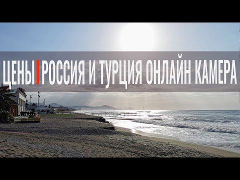 Сравниваем цены России и Турции. Онлайн камера: трансляция из Алании