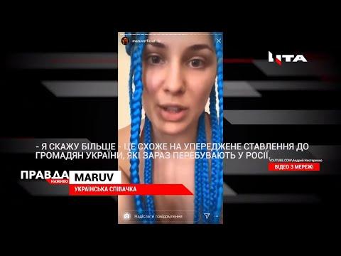 НТА - Незалежне телевізійне агентство: Марув