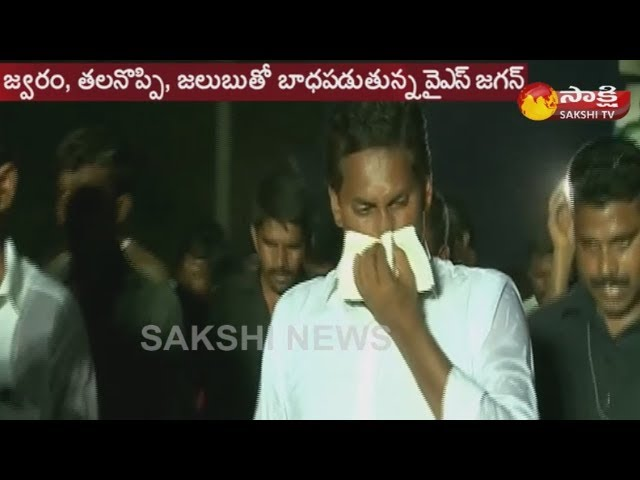 ys-jagan-padayatra-break-high-fever-infection-doct
