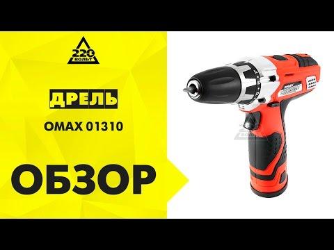 Дрель аккумуляторная OMAX 01310