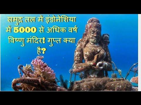 समुद्र तल में इंडोनेशिया में 5000 से अधिक वर्ष विष्णु मंदिर! गुप्त क्या है?