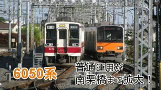 東武6050系 南栗橋以北の普通運用拡大! thumbnail