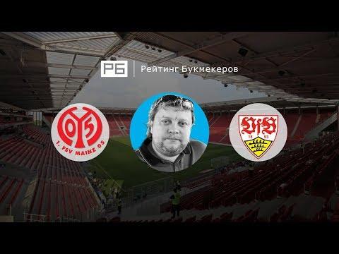 Майнц-05 прогноз Анжи на матч