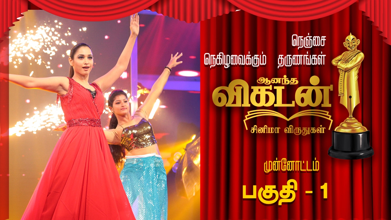 Curtain Raiser Part 1   Ananda Vikatan Awards 2016