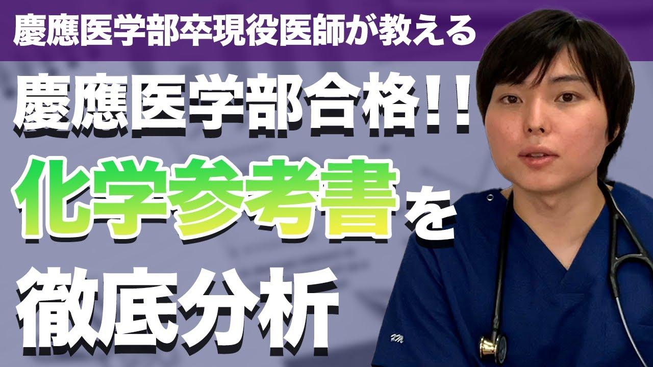 慶応医学部に合格するための化学参考書ルートをデータから徹底分析!!
