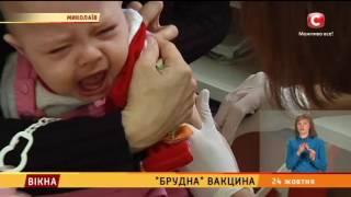 """""""Брудна"""" вакцина - Вікна-новини - 24.10.2016"""