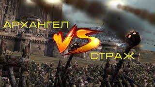 Оборона. Набор Архангела VS Набор Стражника.Clash of Kings \u0026 Проект Bit.