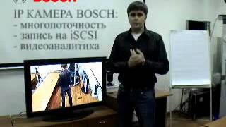 Концепция сетевого видеонаблюдения BOSCH ebrigada.ru(ebrigada.ru Вячеслав Друк рассказывает о концепции построения цифровых систем охранного видеонаблюдения на..., 2012-03-21T12:35:08.000Z)