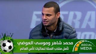محمد شاهر وموسى العوضي - تأهل منتخب السلة لنهائيات كأس العالم