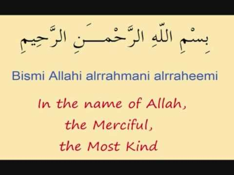 First two verses of Surah Al Fatiha (Chapter 1 of the Quran)