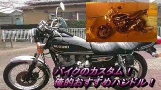【GS400】バイクのカスタム!俺的おすすめハンドルとブログ!【モトブログ】