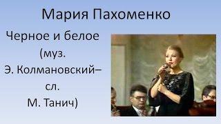 """Мария Пахоменко - Чёрное и белое (из к\ф """"Большая перемена"""")"""