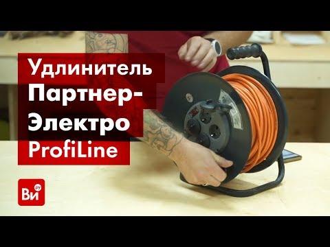 Обзор удлинителя Партнер-Электро ProfiLine