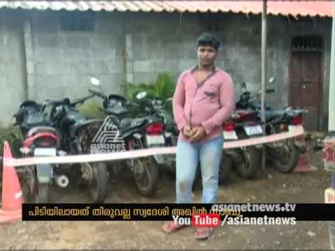 Infamous bike thief Akhil Sabu arrested at Tiruvalla | FIR 21 Aug 2016