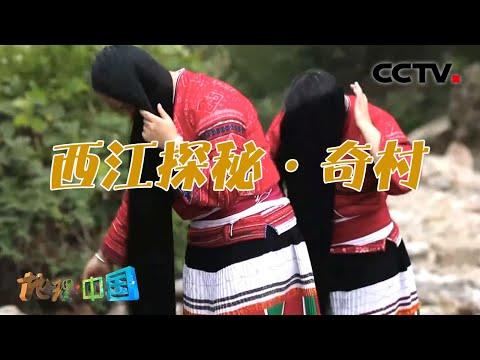 中國-地理·中國-20211027 西江探秘·奇村