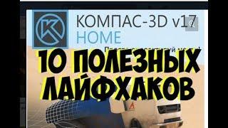 10  ЛАЙФХАКОВ КОМПАС V 17