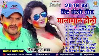 2019 का सुपरहिट होली जुकबॉक्स गीत || मालामाल होली || Hits Holi Audio Jukebox || Khesari Lal Yadav ||
