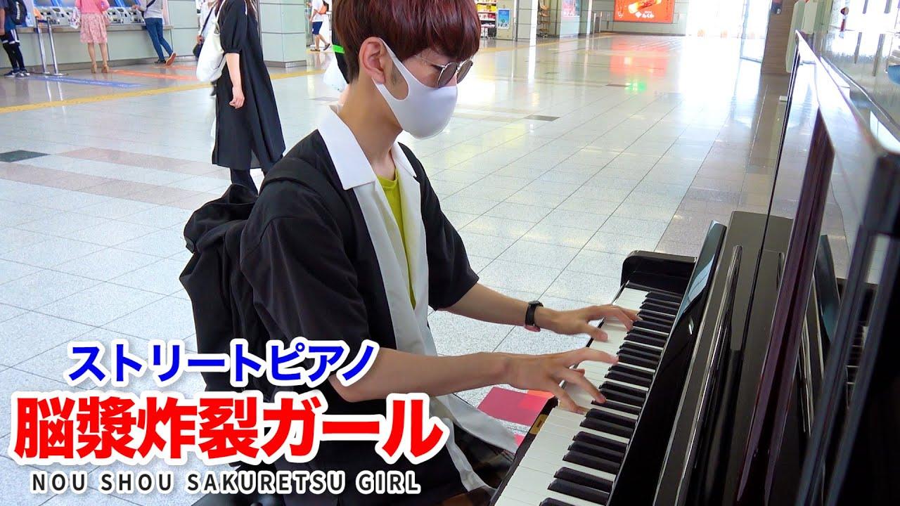 """【ストリートピアノ】「脳漿炸裂ガール」を弾いてみた byよみぃ Japanese Street Piano Performance.""""Brain Fluid Explosion Girl"""""""
