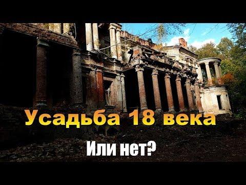 Усадьба Степановское 18 век в Калужской области. Тайны подвалов.