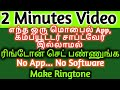 Mp3 Cutter Online- Tamil | Mp3 Ringtone Maker - Tamil | Cutter Online- Tamil