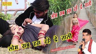Manish Mastana !! लोग सब हस रहे दे ताली !! Log Sab Has Rahe De Tali !! New Song 2020 !! Sonam studio