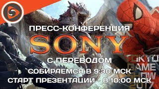 Sony. Пресс-конференция на Tokyo Game Show 2017. Рестрим с переводом