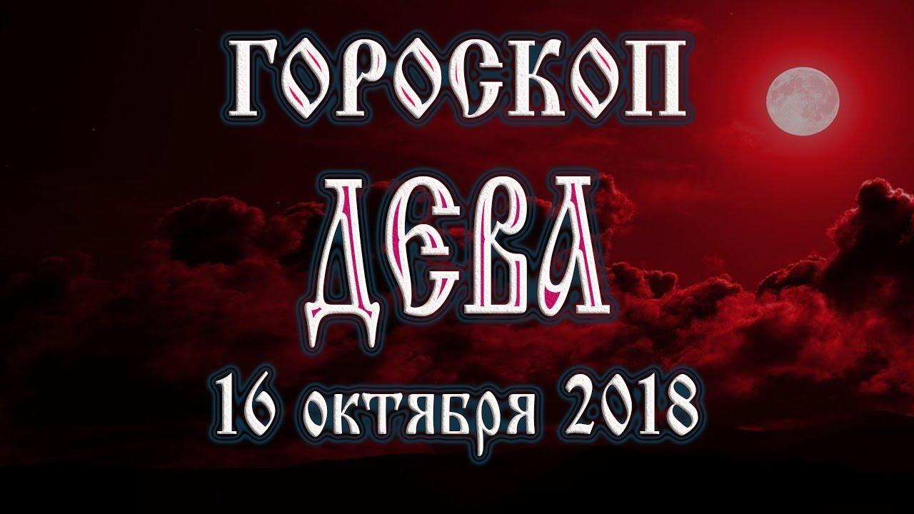 Гороскоп на сегодня 16 октября 2018 года Дева. Полнолуние через 8 дней