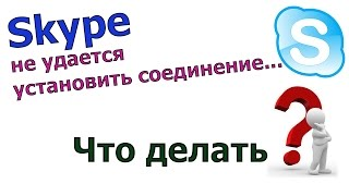 Скайп не удалось установить соединение - разбор всех причин и решение.