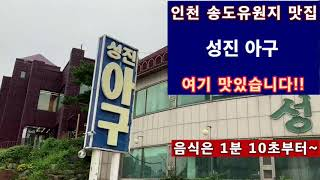 성진 아구 인천 송도유원지 아구찜 맛집