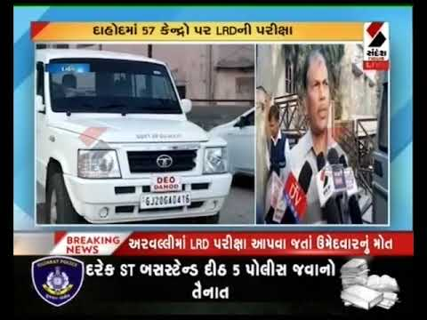 Dahod: Examination of the Observer Force will be held today ॥ Sandesh News TV