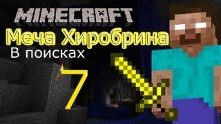 Minecraft: В поисках меча Хиробрина - серия 7 (Minecraft Machinima)(Я Вконтакте: https://vk.com/nickykun [Добавляю в друзья] ○ Жмяни сюда: https://vk.cc/5E0m47 ○ Группа Вконтакте: https://vk.com/minicraft..., 2013-07-23T11:39:18.000Z)