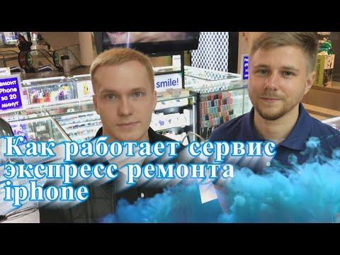 Как работает сервис экспресс ремонта телефонов в ТЦ