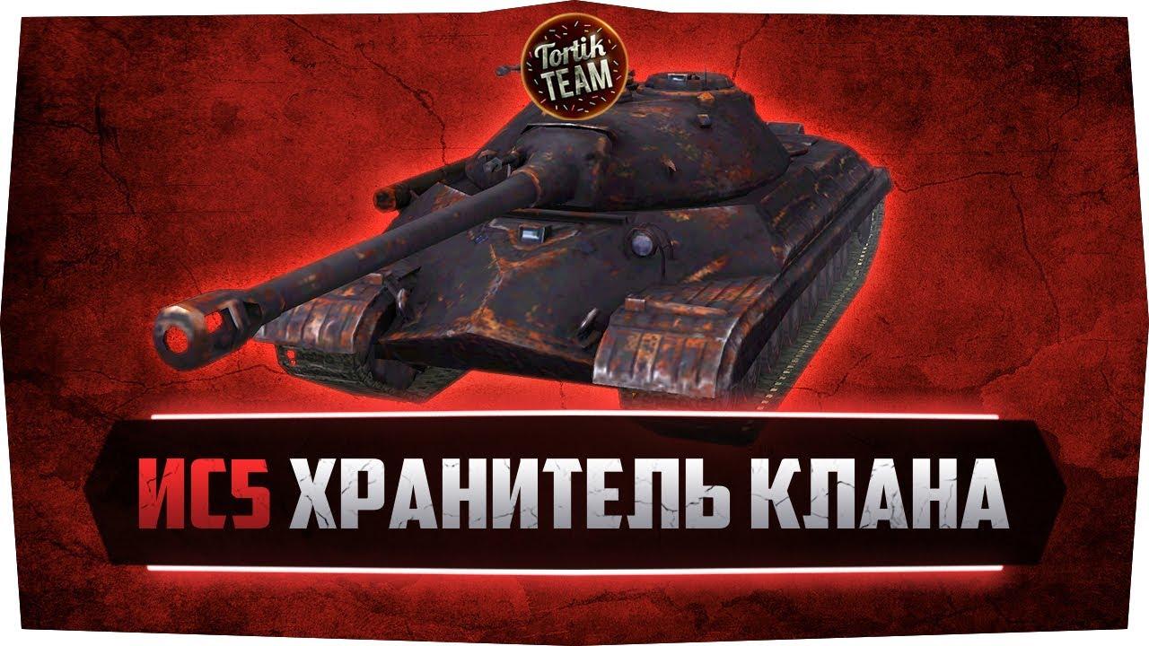 WoT Blitz Обзор танка ИС 6 - World of Tanks Blitz ИС 6 - YouTube