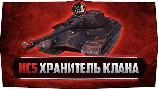 ИС-5 ХРАНИТЕЛЬ КЛАНА WOT BLITZ